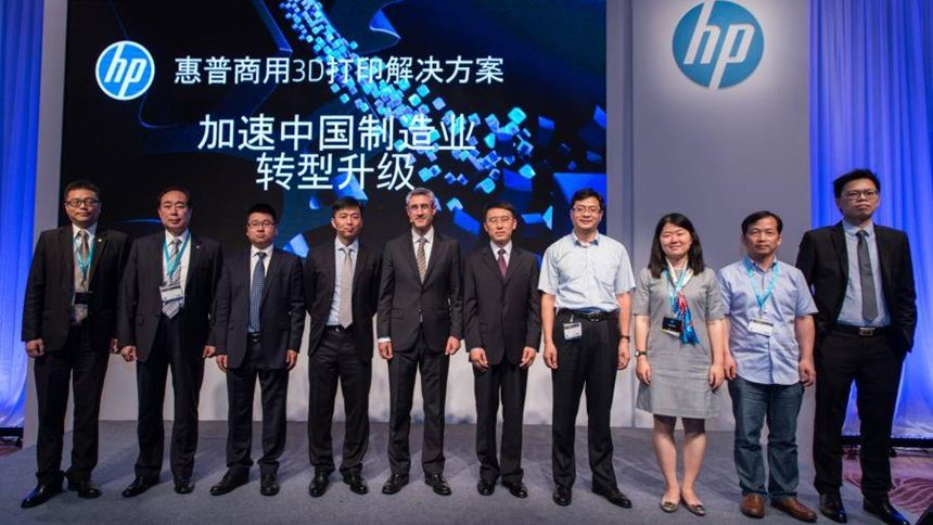 Ramon Pastor, vice president and general manager, HP Multi Jet Fusion, at HP Press Event in Shanghai with Qun Zhang, head of HP's 3D Printing Sales for Asia Pacific and Japan, and several of HP's new Chinese reseller and materials partners, including Shining 3D ePrint and Sinopec Yanshan Petrochemical Company.