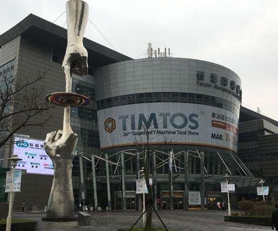 entrance to the Taipei Nangang Exhibition Center