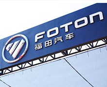 Guangxi Yuchai to Supply New-Energy Powertrains to Foton