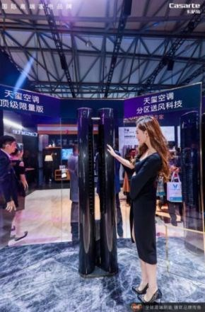 Haier Casarte high-performance air conditioner uses CFRTP composites from Covestro