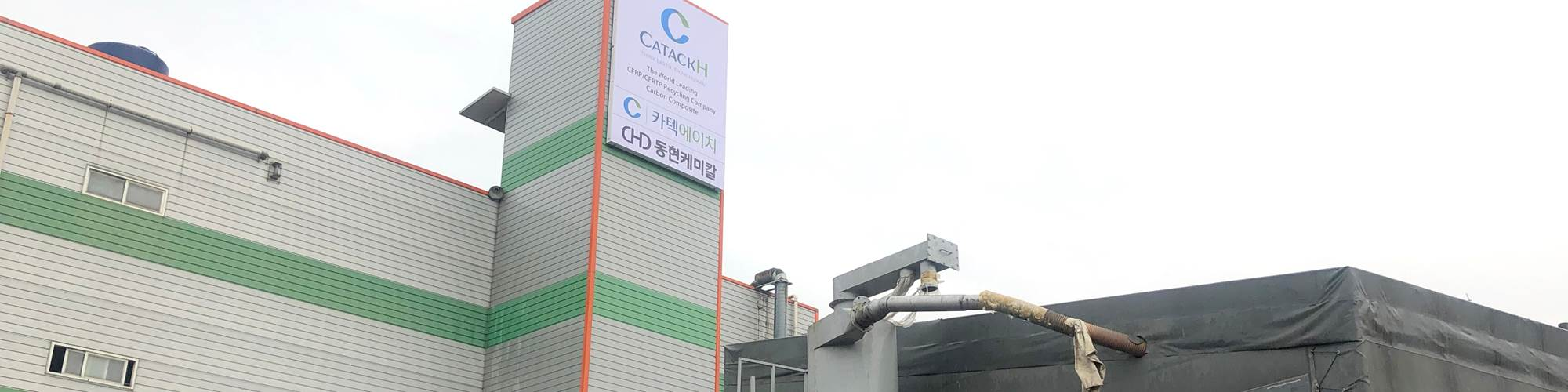 CATACK-H carbon fiber recycling facility